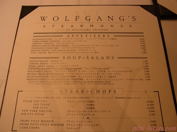 Wolfgang's Steakhouse2